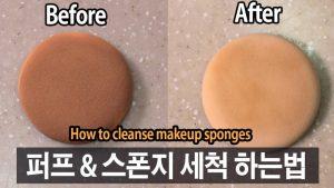 韓国人気Youtuberシンニムのクッションファンデパフの洗い方