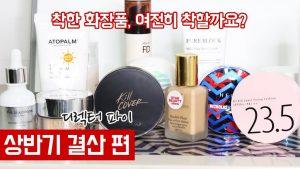 私の韓国コスメの選び方