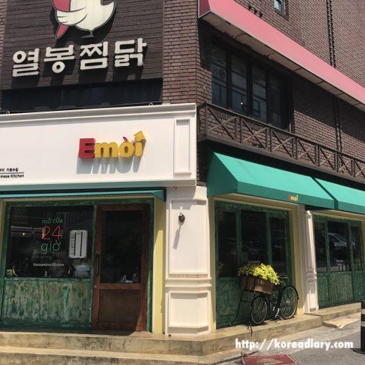 カロスキルの人気ベトナム料理店emoi 韓国で暮らしてみたら