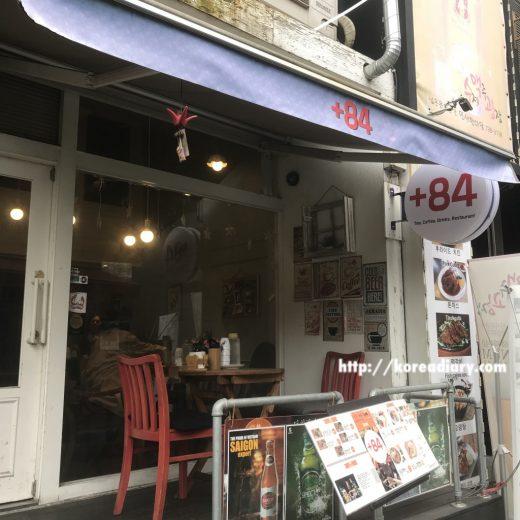 仁寺洞の美味しいベトナム料理店 プラス84♪