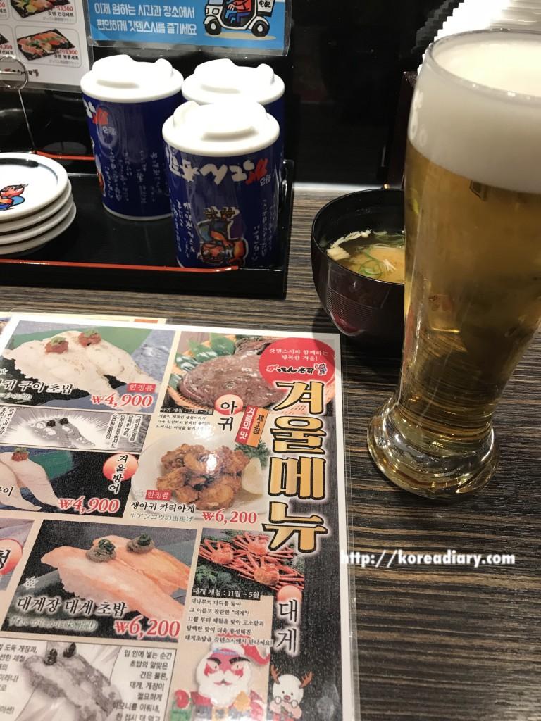 ガッテン寿司の冬のメニュー。