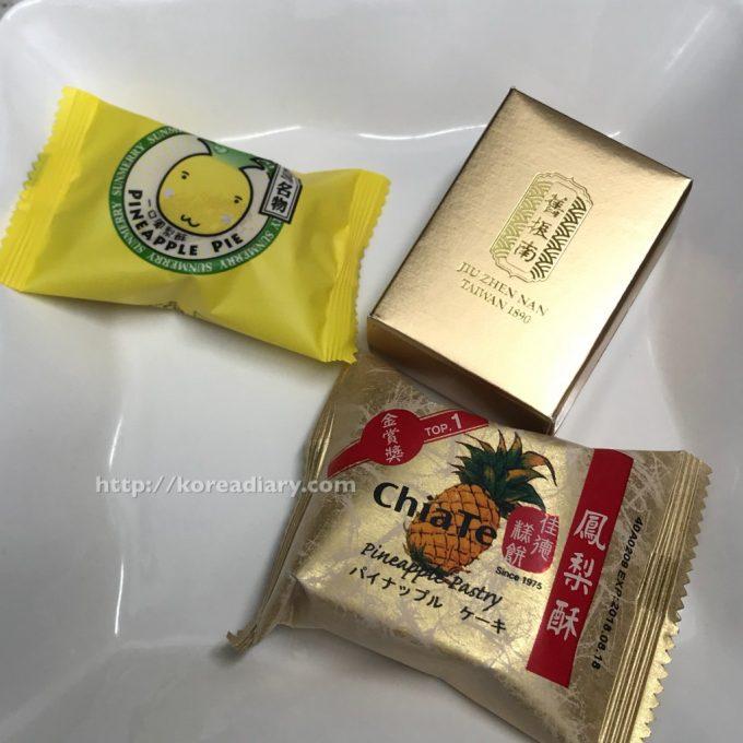 台湾からパイナップルケーキをお取り寄せ。