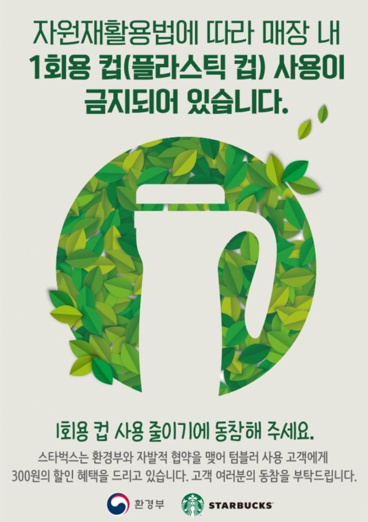 韓国スタバもプラスティックストロー禁止へ。