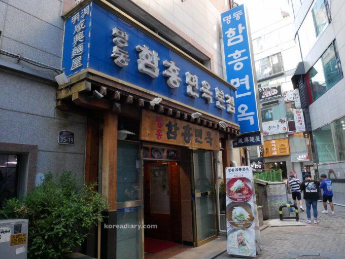 明洞咸興麺屋で一人ランチ。