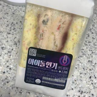 韓国コンビニGS25 人気歌謡アイドルサンドイッチ♪