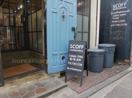 北村の人気スコーンの店 SCOFF BAKEHOUSE