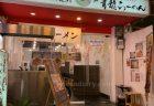 バンコクでおすすめの麺のお店♪Rung Reung Pork Noodle