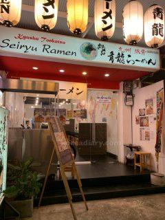 バンコクの美味しいラーメン屋 青龍ラーメン。