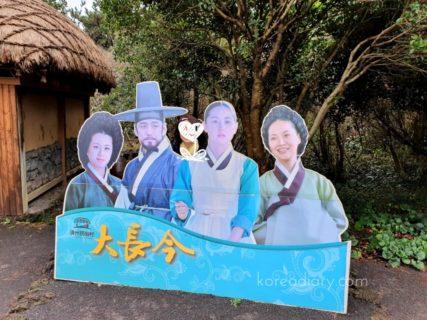 済州島民俗村へ行ってみた。